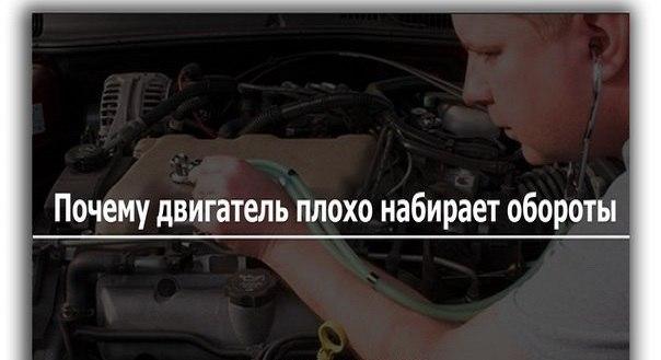 Почему двигатель не набирает, или плохо набирает обороты, не тянет