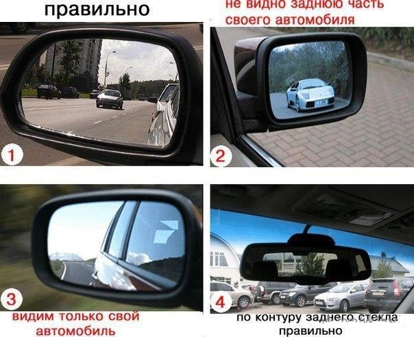 отрегулировать зеркала в авто