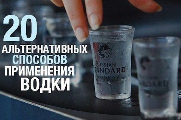 использование водки
