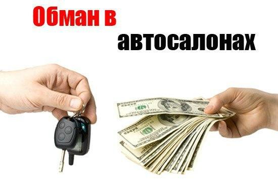 Обман в автосалонах при покупке