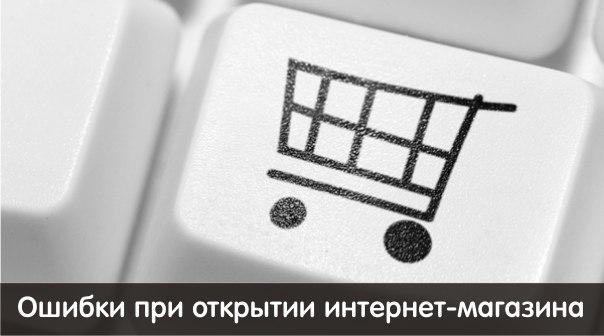 Основные ошибки при открытии небольшого Интернет-магазина