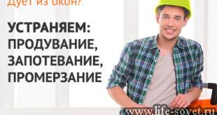 дует_из_окон