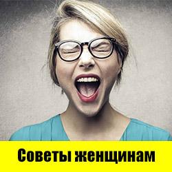 Советы женщинам