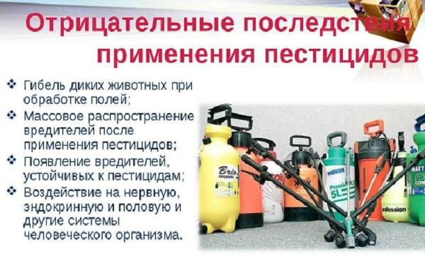 последствия применения пестицидов